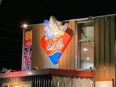 回転すし北海道 湖山店