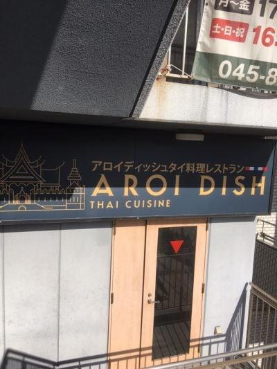 アロイディッシュ (AROI DISH)