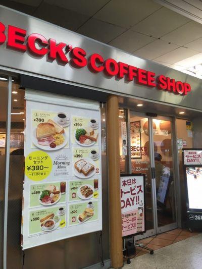 ベックスコーヒーショップ(BECK'S COFFEE SHOP) 東戸塚店