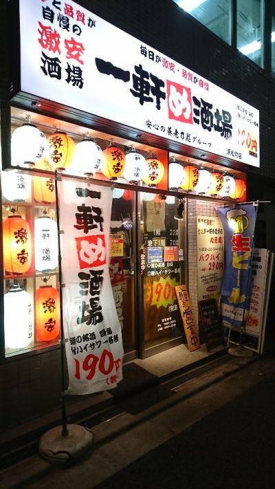 一軒め酒場 浜松町店