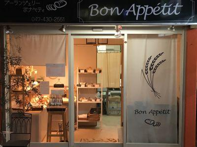 BonAppetit ブーランジェリーボナペティ