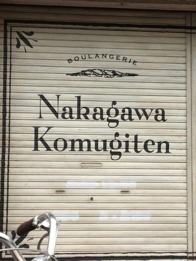 ナカガワ小麦店