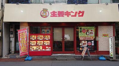 生姜キング 浅草橋店