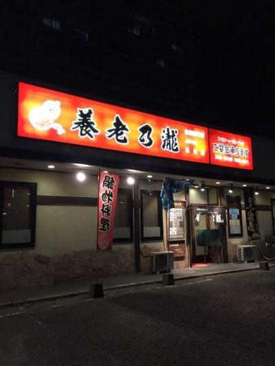 養老乃瀧 高城店