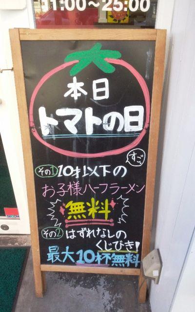 太陽のトマト麺 木場支店