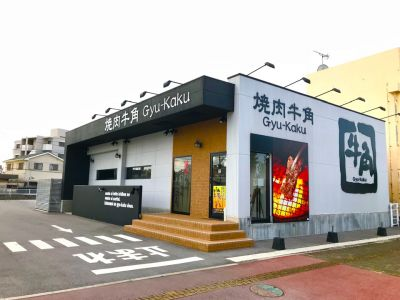炭火焼き 牛角 うるま石川店