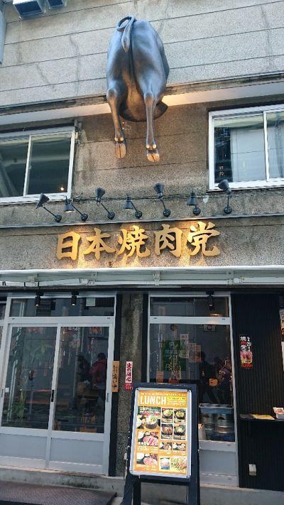 大衆肉酒場 日本焼肉党 浅草橋西口店の口コミ
