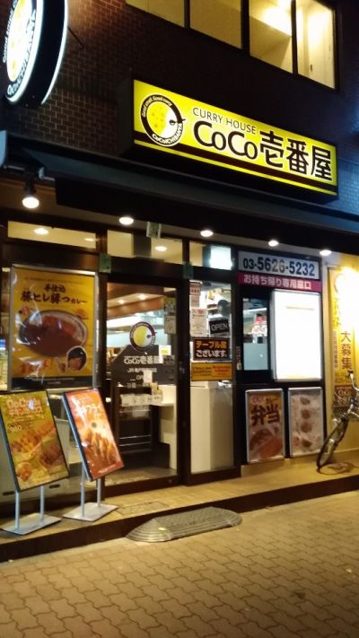 CoCo壱番屋 亀戸駅東口店