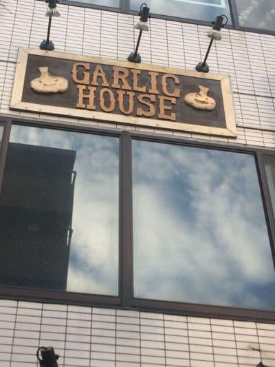 ガーリックハウス(GARLIC HOUSE)