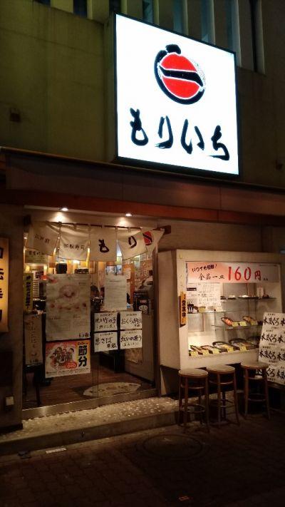 江戸前回転寿司もりいち亀戸駅前店の口コミ