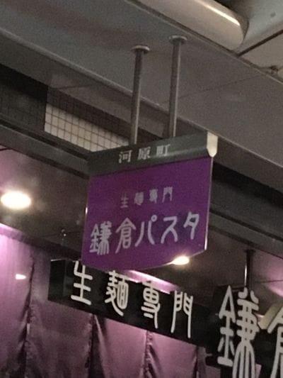 鎌倉パスタ ユニゾイン京都河原町四条店
