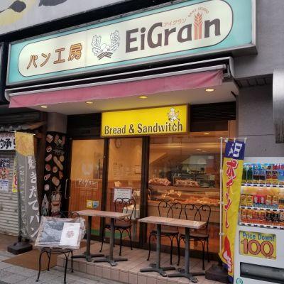 パン工房 EIGrain 豊田駅前店