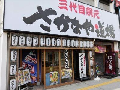 三代目網元 さかなや道場 新潟駅前1号店