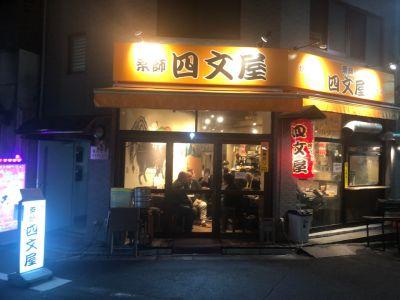 薬師四文屋大塚店