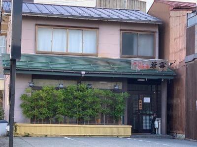 四川担担麺 蒼雲