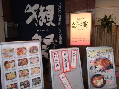 魚菜市場 いごこ屋 名駅店