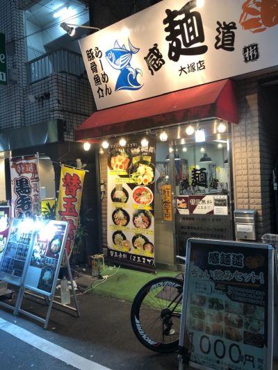 感麺道 大塚店