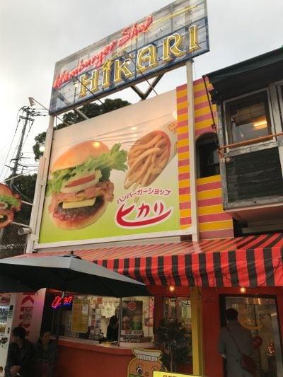 ハンバーガーショップ ヒカリの口コミ