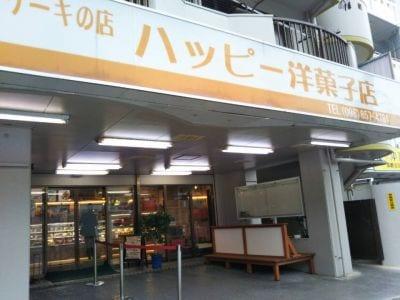 ハッビー洋菓子店