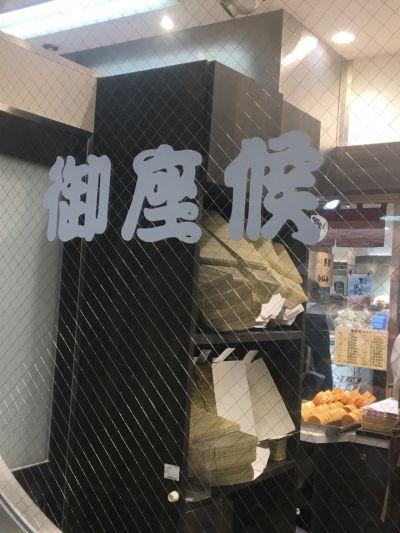 御座候 京都高島屋店
