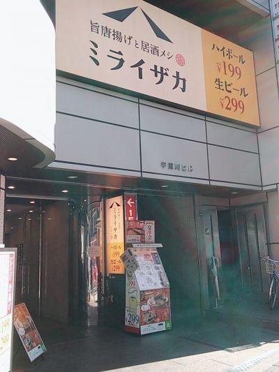 ミライザカ 高田馬場駅前店
