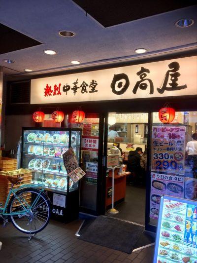 日高屋 浅草駅前店