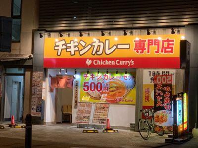 チキンカリーズ 鳥取駅前店