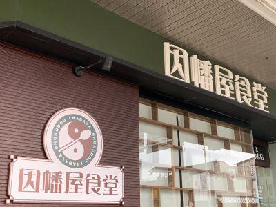 因幡屋食堂