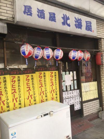 居酒屋 北海道 関内店