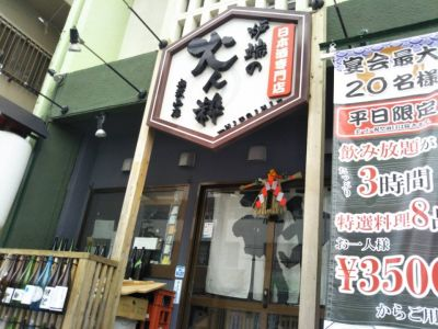 炉端の火人粋 奥武山店の口コミ