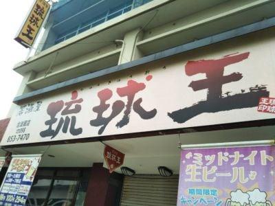 琉球王 古波蔵店