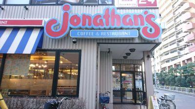 ジョナサン 亀戸店