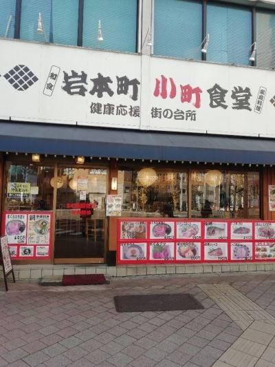 小町食堂 岩本町店の口コミ