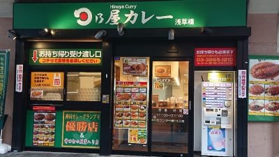 日乃屋カレー 浅草橋店の口コミ
