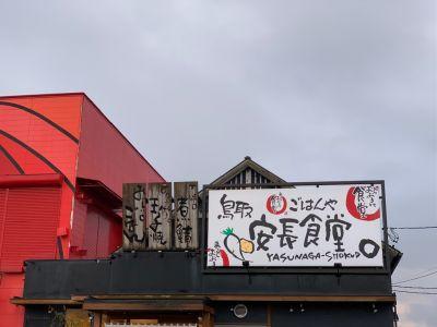 まいどおおきに 鳥取安長食堂