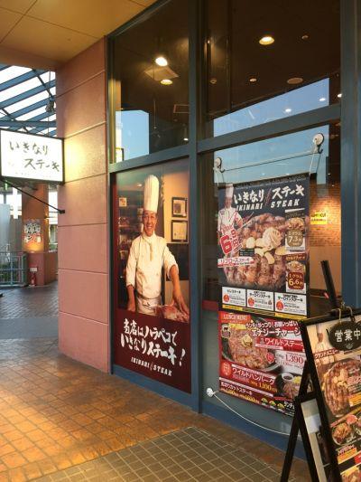 いきなりステーキ パークプレイス大分店