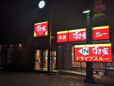 すき家 289号三条東裏館店
