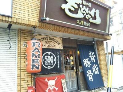 麺や偶もとなり 久茂地店