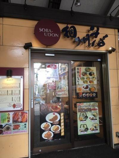 相州そば 和田町店