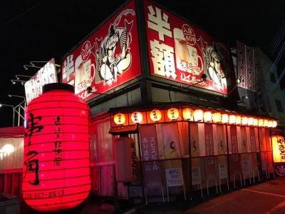串角 小禄店 (おろく)