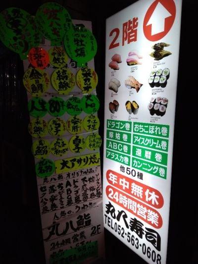 丸八寿司 駅前店