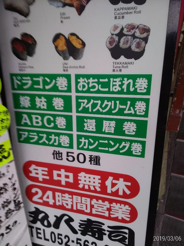 丸八寿司 駅前店の口コミ