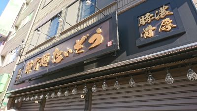 節骨麺たいぞう 平井店