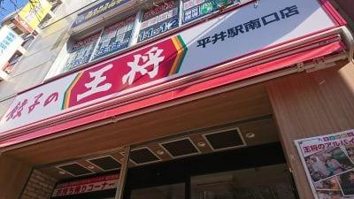 餃子の王将 平井南口店