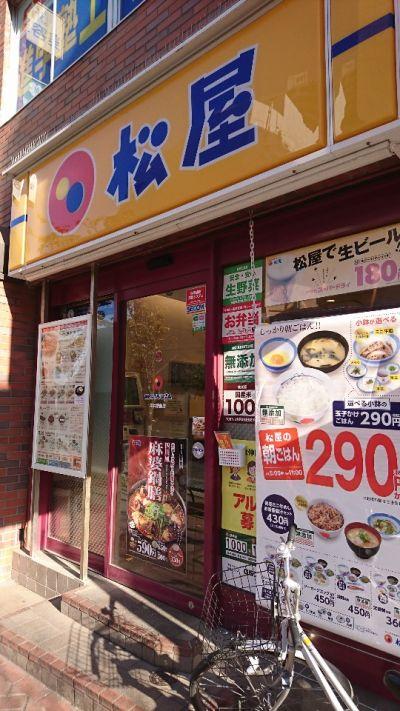 松屋 平井駅前店