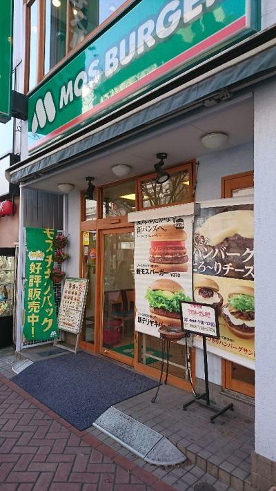 モスバーガー 平井南口店