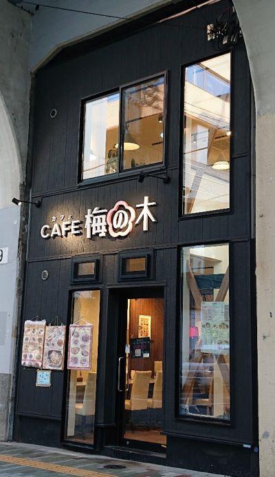 Cafe梅の木 浅草橋店