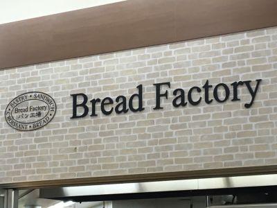 パン工場(Bread factory)の口コミ