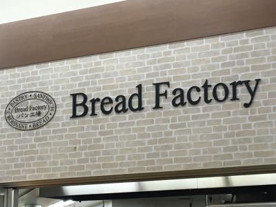 パン工場(Bread factory)
