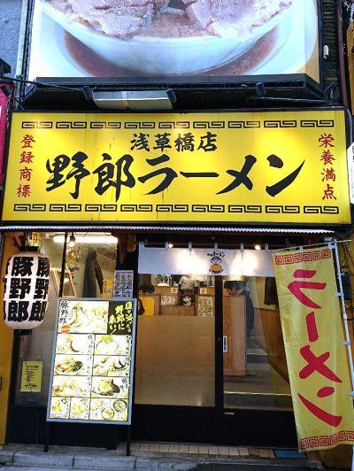 野郎ラーメン 浅草橋店